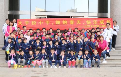 山东大学第三幼儿园:拥抱春天,快乐成长