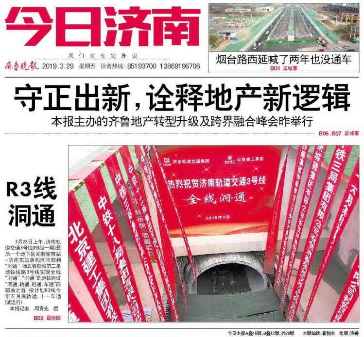 厉害了,济南将再添5条跨黄隧道,新增1个综合保税区