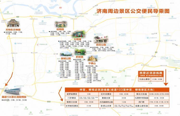 济南公交推豪华版定制公交,还将开通100条假日专线
