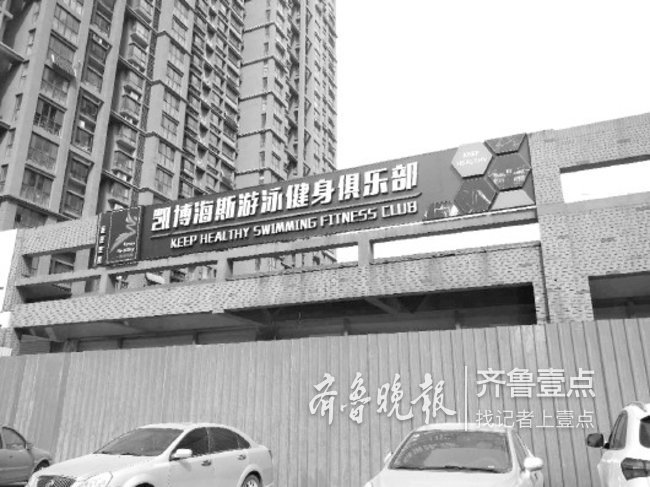 """規劃人防工程卻被改建游泳館,不開業""""閃""""了辦卡市民"""