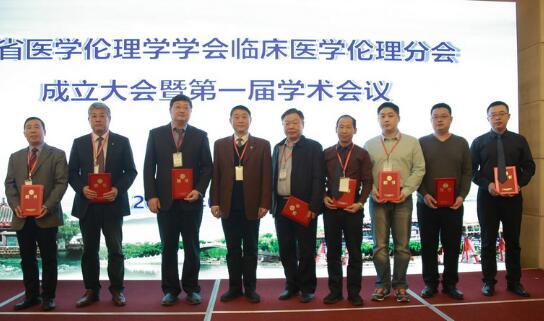 山东省医学伦理学学会临床医学伦理分会成立大会暨第一届学术会议成功召开