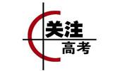 """拿走不謝!2019年高校自主招生報名""""秘籍"""""""