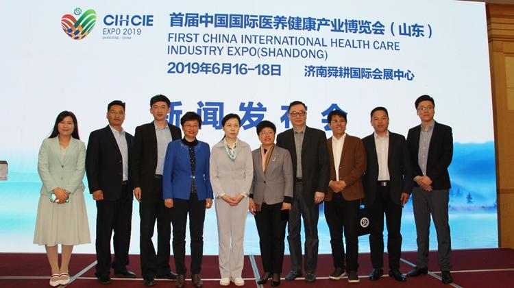 首届中国国际医养健康产业博览会新闻发布会在济南召开