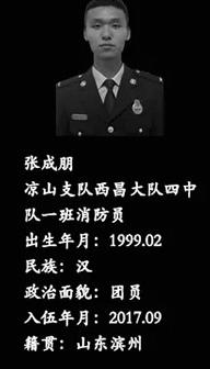 滨州一名20岁消防员张成朋在凉山森林火灾中不幸遇难