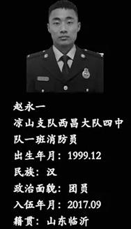 临沂籍消防员赵永一在凉山牺牲,家门口还挂着光荣匾