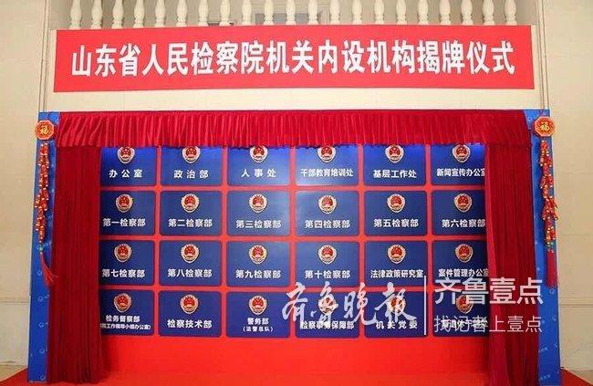 山东省检察院机关内设机构4月1日揭牌