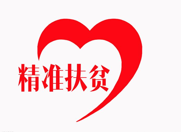 济南市22.2万贫困人口基本脱贫!脱贫攻坚取得明显阶段性进展