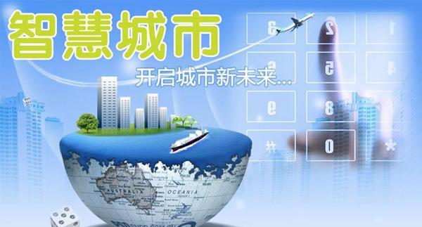 鼓励济南打造全国新型智慧城市标杆!山东将高标准建设数字政府