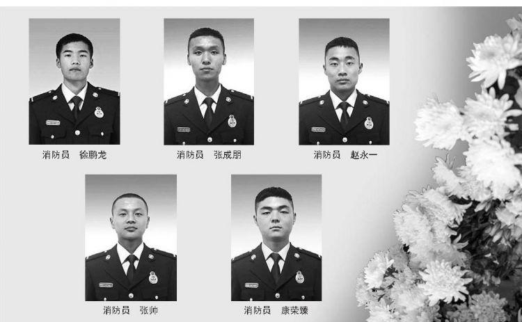 木里救火,五位山东籍消防员牺牲