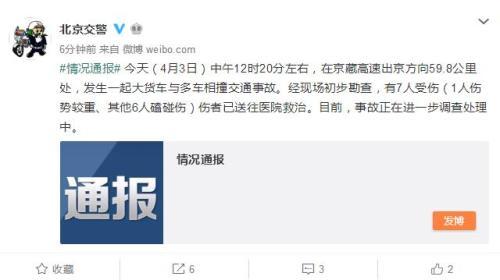 京藏高速出京方向多车相撞 致1人重伤6人轻伤
