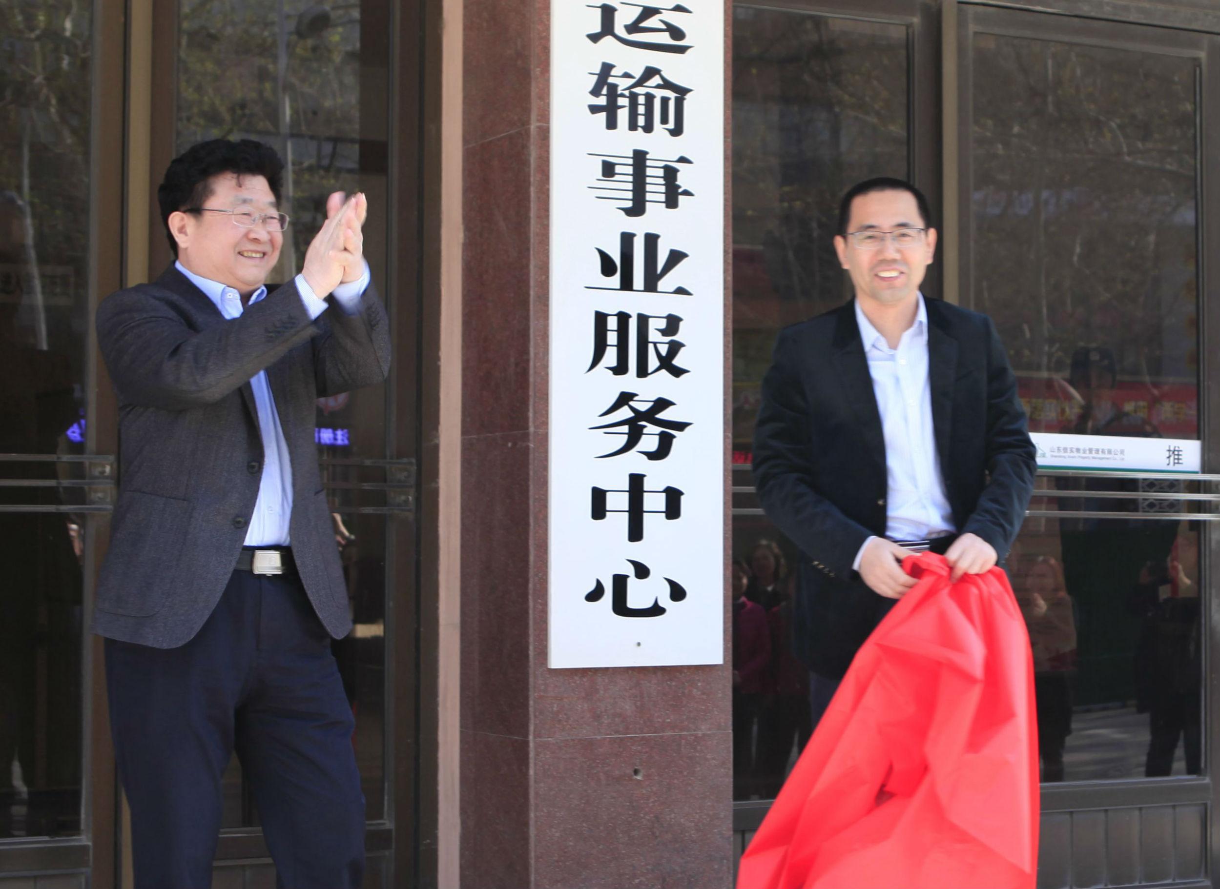 淄博市交通运输事业服务中心举行挂牌仪式