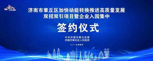 章丘集中签约25个项目 总投资330亿元