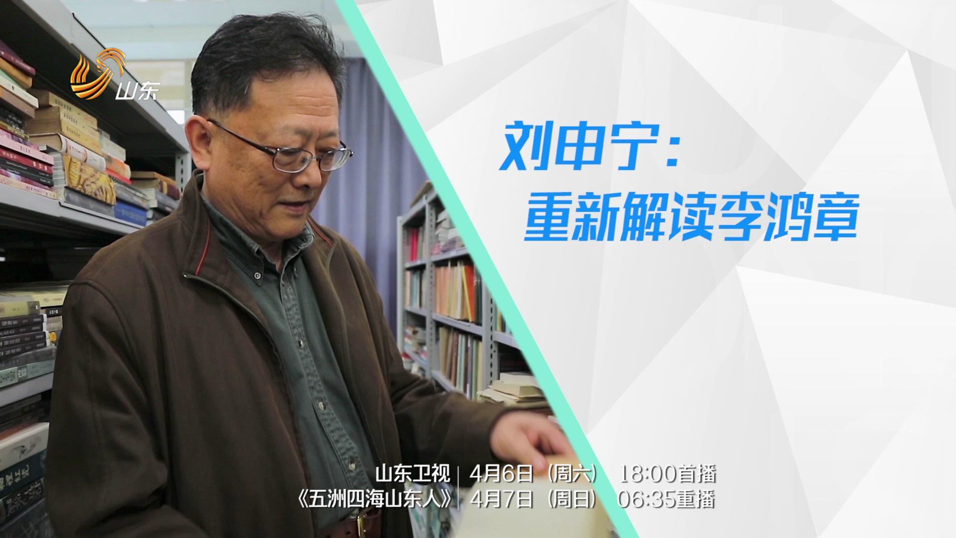 刘申宁:重新解读李鸿章