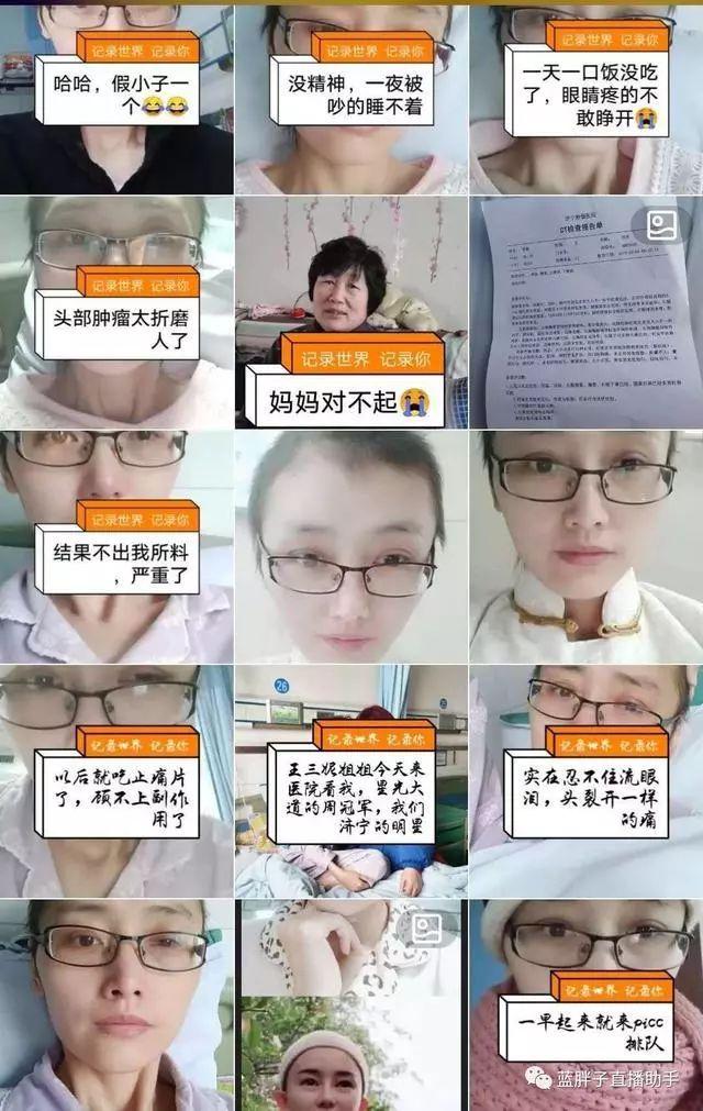 济宁姑娘直播抗癌感动粉丝,网友3千里外来照顾求婚
