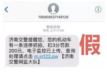 济南交警提醒:收到这样的违法短信,千万别点开!