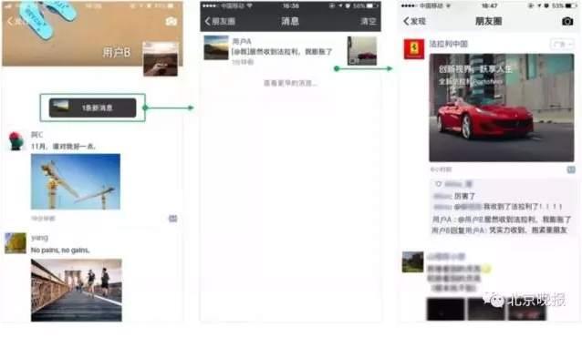 """微信朋友圈又出新功能,网友:又要失去""""朋友""""了"""
