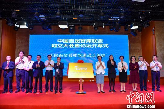 中国自由贸易试验区智库联盟成立揭牌