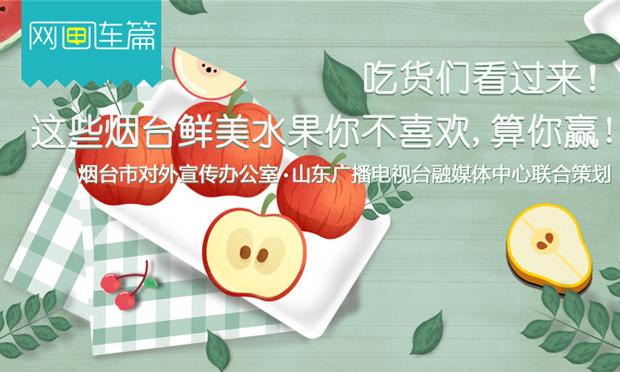 【网画连篇】吃货们看过来!这些烟台鲜美水果你不喜欢,算你赢!