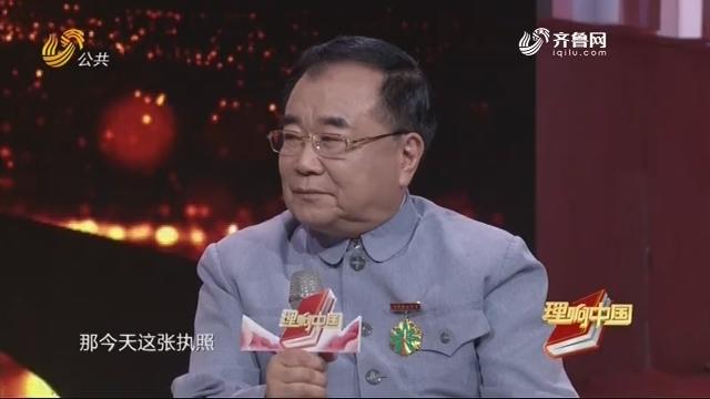20190406《理响中国》:姜维——新中国私企第一人