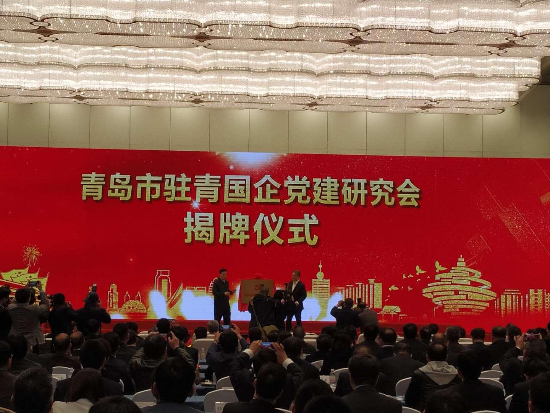 央企与青岛战略合作进入新阶段 签约重大项目18个