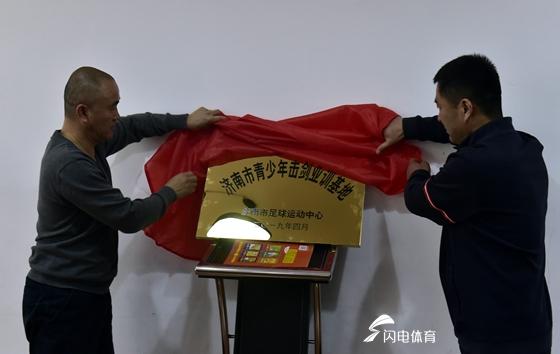 """济南市首个""""青少年击剑业训基地""""挂牌"""