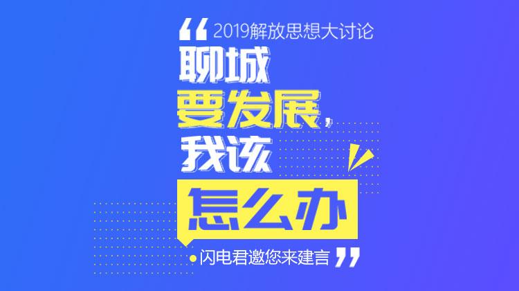 聊城:解放思想大讨论意见建议办理情况公示(第二期)