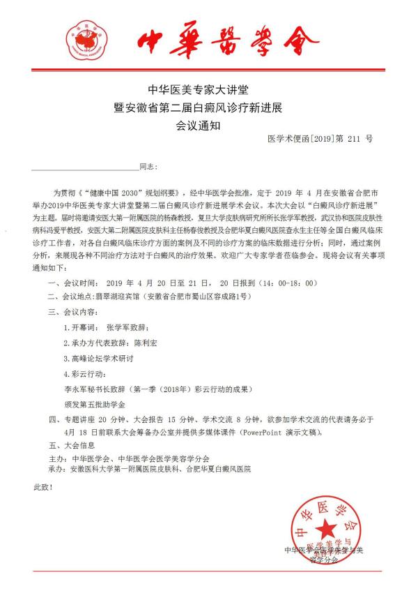 合肥华夏承办2019第二届白癜风临床诊疗技术新进展会议