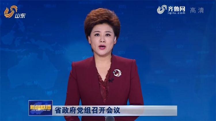 山东省政府党组召开会议