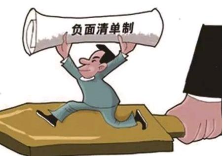 """山东将制定政商交往""""负面清单"""""""