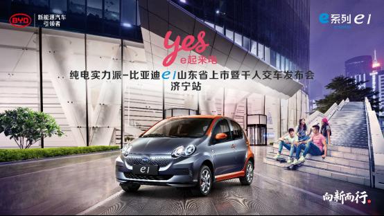 【新闻通稿】纯电实力派 e起来电——比亚迪e1登陆济宁,首站交付65台156
