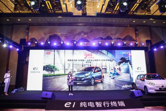 【新闻通稿】纯电实力派 e起来电——比亚迪e1登陆济宁,首站交付65台2032