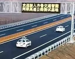 全国首个!滨莱高速淄博境内将实现自动驾驶