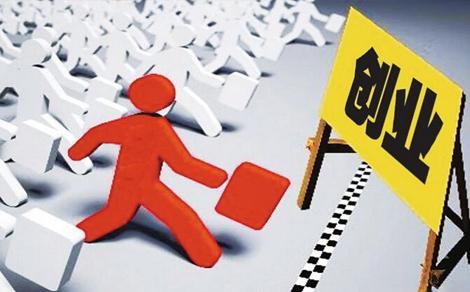 淄博一季度发放创业担保贷款1.3亿元 带动就业3205人
