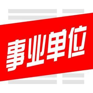 """淄博市事业单位招考网报开始""""小学数学教师""""岗首日报名670人"""