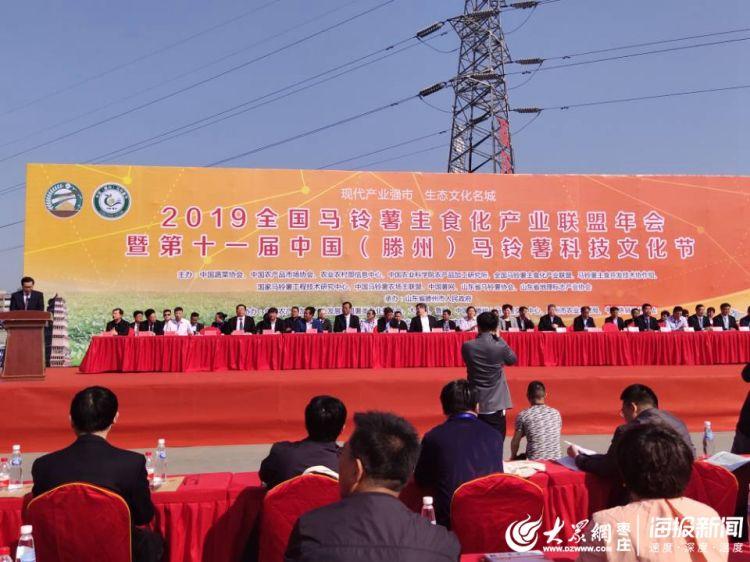 2019年第十一届中国(滕州)马铃薯科技文化节盛大开幕