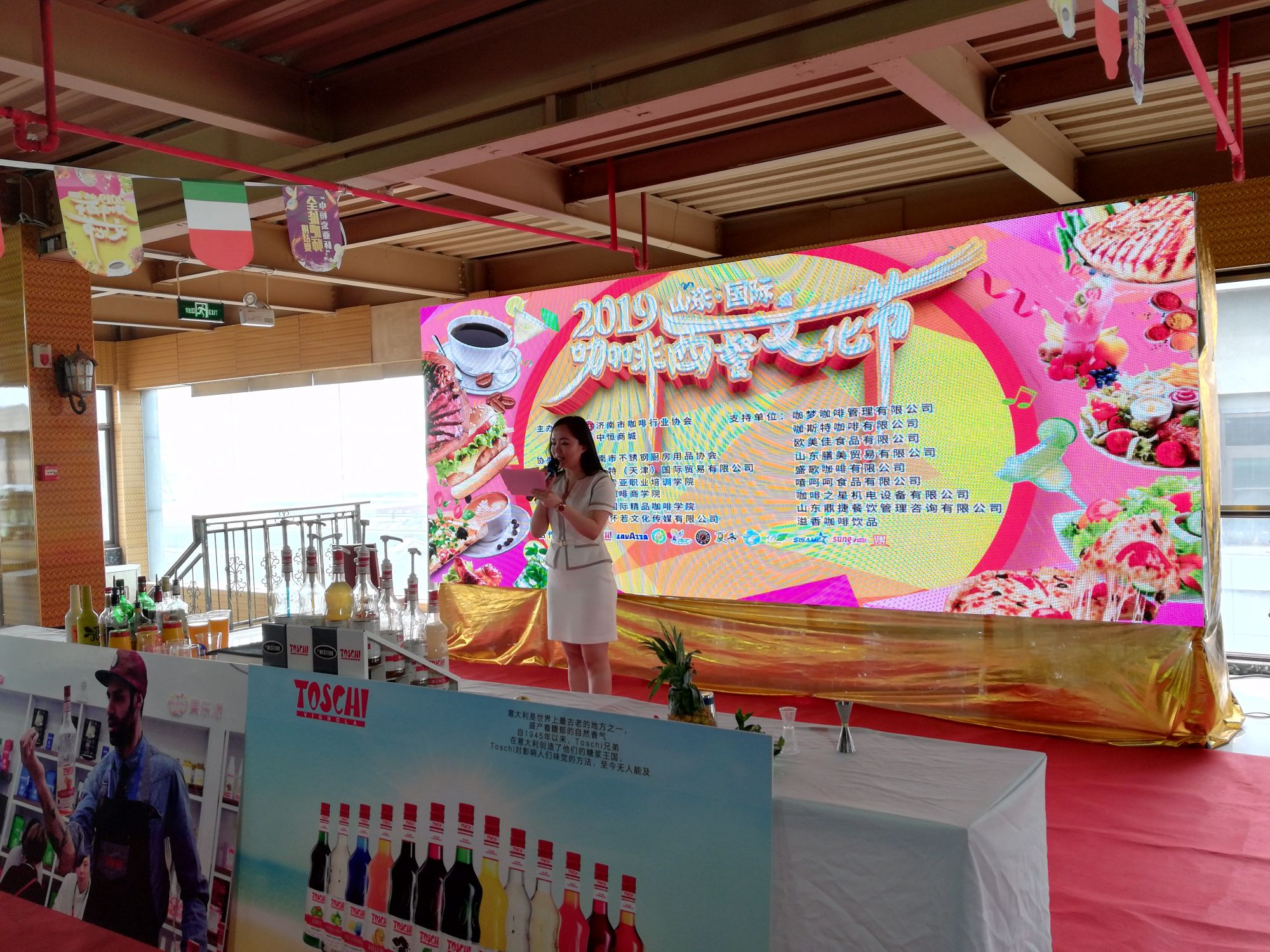 2019山东国际咖啡西餐文化节开幕