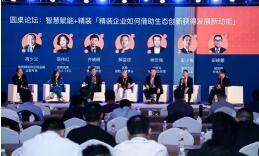 """鲁班""""国际精装""""产业峰会在临沂举行 助力精装产业转型升级"""