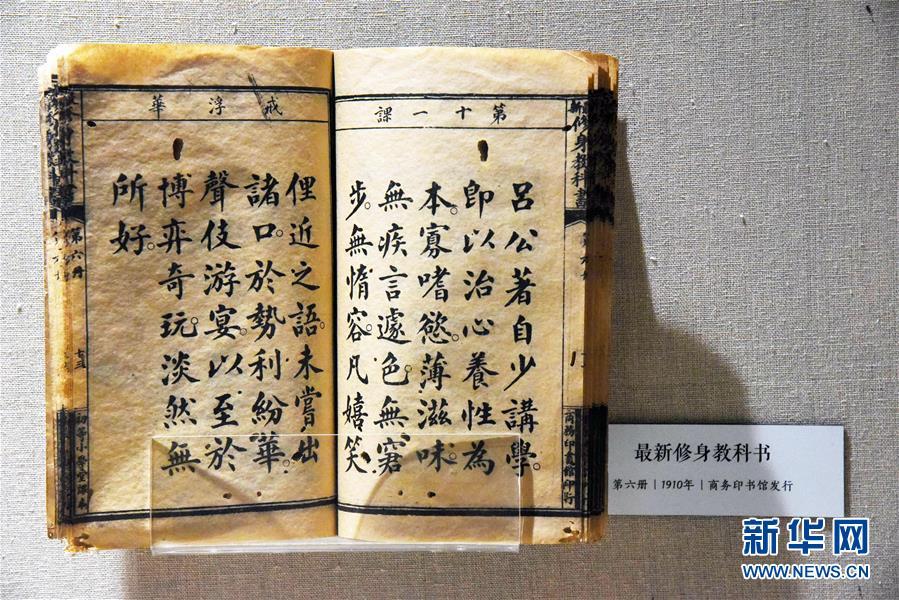 山东淄博:课本博物馆里忆往昔