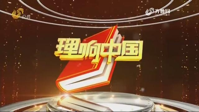"""20190420《理响中国》:""""拼命""""女村官 脱贫强村不忘初心"""