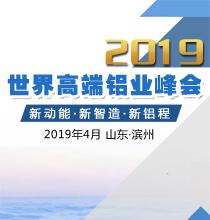 世界高端铝业峰会·2019