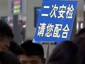 淄博旅客进京须注意 4月29日前二次安检提前进站