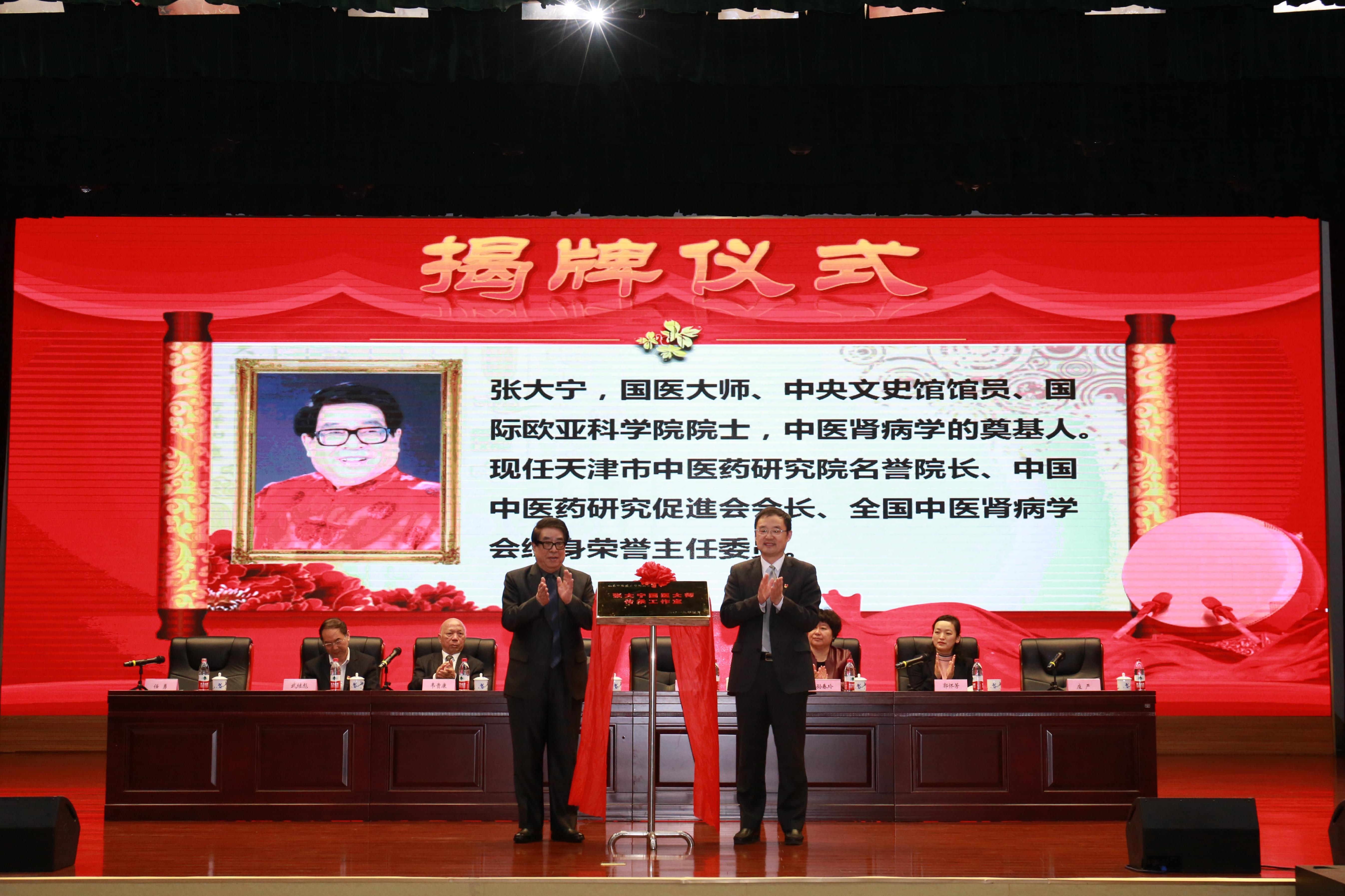 张大宁、庄严为张大宁传承工作室揭牌