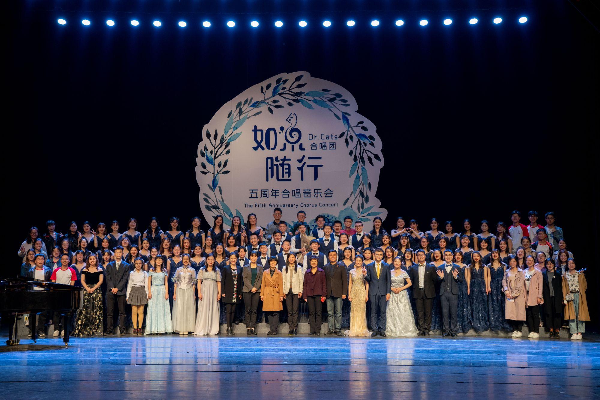 """山东大学临床医学院举行Dr.Cat合唱团""""如乐随行""""主题音乐会"""