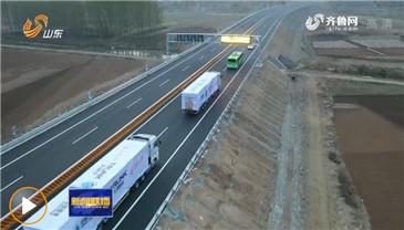 【山东新闻联播】【推动高质量发展】国内首个智能网联高速公路测试基地在济南启动