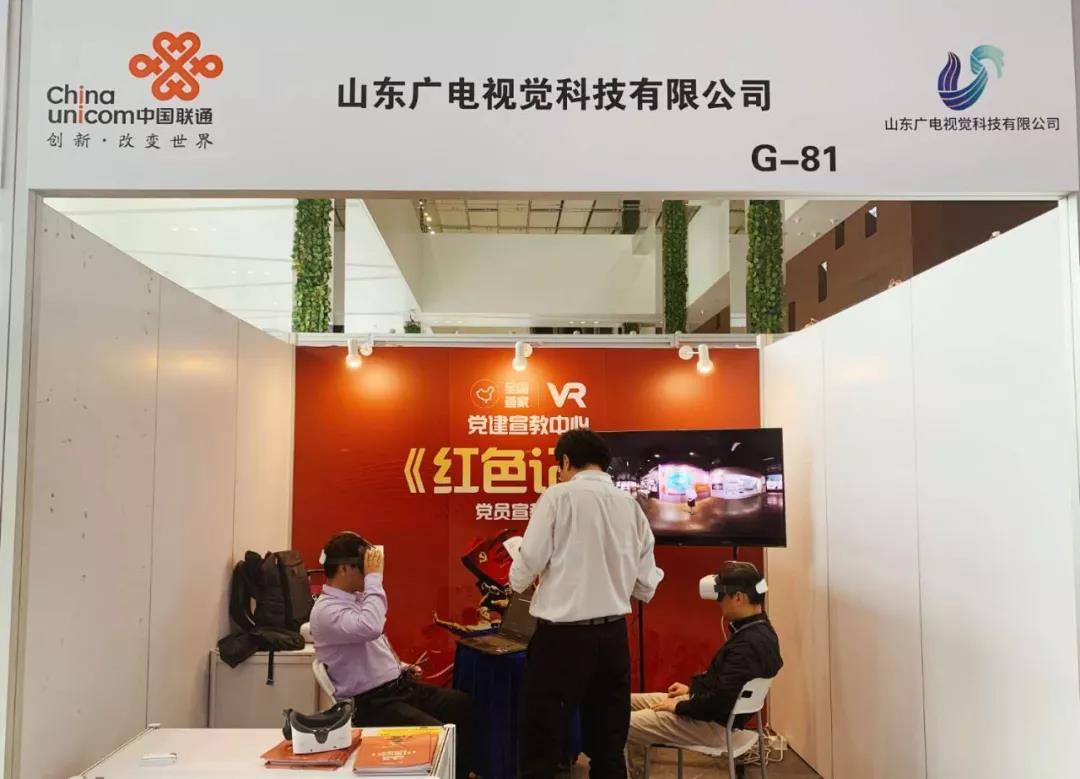 山东广电视觉科技VR党员宣教系统亮相上海5G创新发展峰会