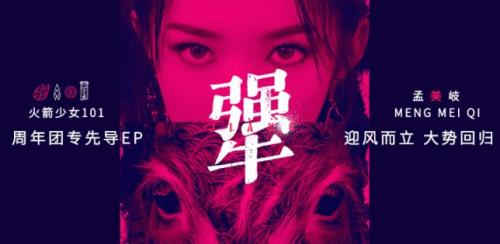 火箭少女101成团一周年 孟美岐先导EP《犟》上线QQ音乐