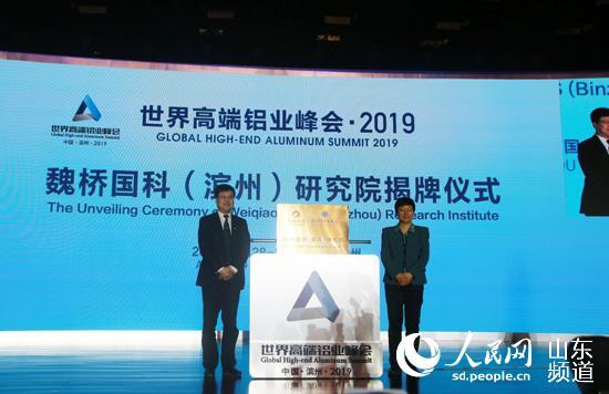 魏桥国科(滨州)研究院28日在滨州揭牌成立
