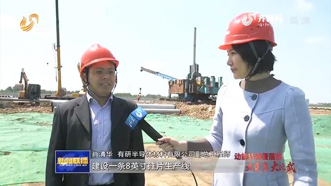 """《山东新闻联播》头条报道省级""""头号""""重点项目:有研半导体项目"""
