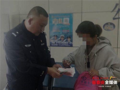 泰安:市民遺失背包 警民聯手找回