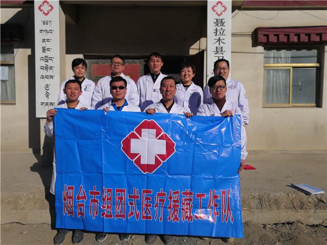 烟台市医疗援藏工作队
